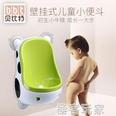寶寶小便器男孩掛墻式馬桶女小孩尿盆兒童站立式便盆男童坐便器 igo 『極客玩家』
