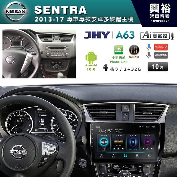 【JHY】2013~2017年NISSAN SENTRA專用10吋螢幕A63系列安卓多媒體主機*雙聲控+藍芽+導航+安卓