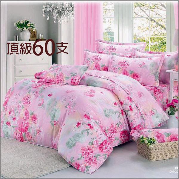 【i-Fine艾芳】頂級60支精梳棉 單人薄被套 台灣精製 ~花開富貴~