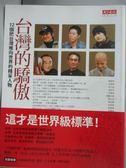 【書寶二手書T1/勵志_XDR】台灣的驕傲-12個把台灣推向世界的精采人物_中國時報編輯部