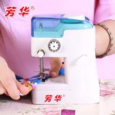 縫紉機 家用電動微型手持縫紉機 迷你台式小型手動吃厚縫紉機 白色