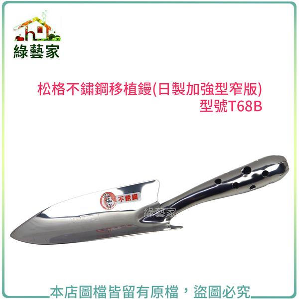 【綠藝家】松格不鏽鋼移植鏝(日製加強型窄版)型號T68B