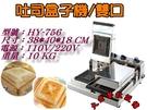 大金餐飲設備~~~全新雙口吐司盒子機/吐司漢堡機/烤吐司機/吐司堡