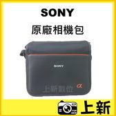 SONY 保證全新品   側背包 單眼包 微單 攝影包 公司貨 LCS-BDF《台南/上新》