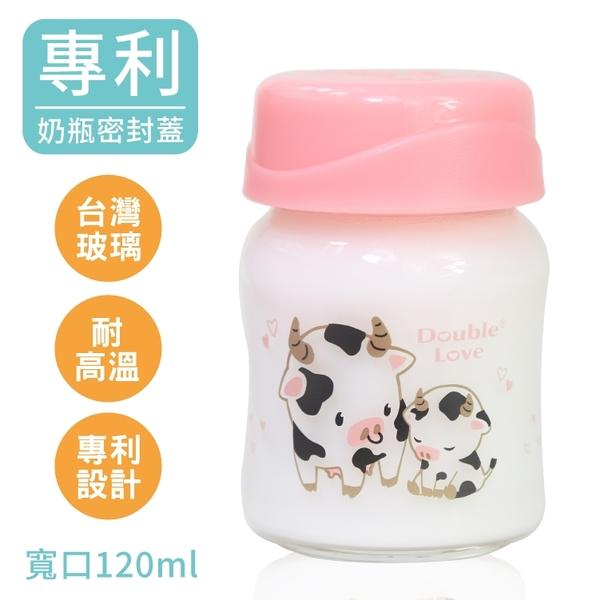 母嬰同室寬口120mL 小牛新款耐高溫母乳儲存瓶 儲奶瓶 副食品儲存盒二用【EA0051】