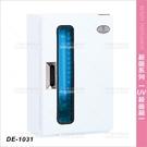 台灣典億 | DE-1031掛壁式UV殺菌箱[23526]