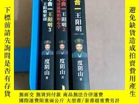 二手書博民逛書店罕見知行合一王陽明(1、2、3),3本合售Y256292 度陰山