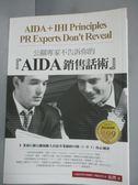 【書寶二手書T7/行銷_HOV】公關專家不告訴你的AIDA銷售話術_張潛