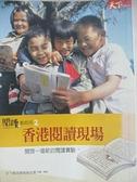 【書寶二手書T3/親子_AHK】閱讀動起來2-香港閱讀現場_天下教育基金會