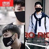 綠蔭黑色口罩防塵透氣可清洗易呼吸男潮款個性韓版女冬季保暖防寒 玩趣3C