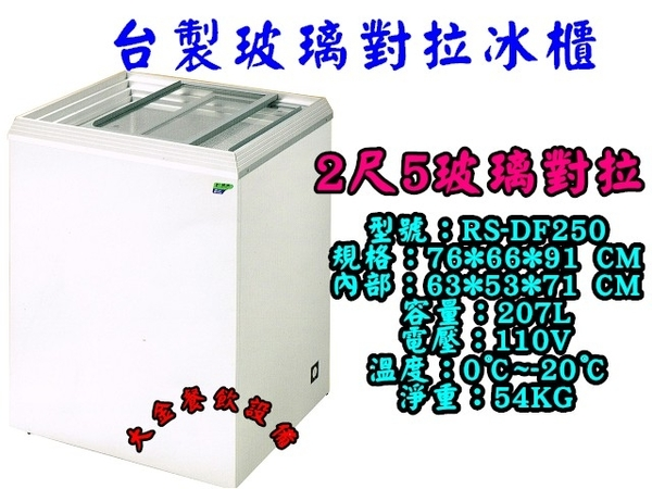 全新台製2.5尺玻璃對拉冰櫃/展示對拉冰櫃/冰淇淋櫃/臥櫃/207L/冷藏冰櫃/台製冷凍櫃/大金餐飲設備