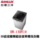【SANLUX 台灣三洋】13KgDD直流變頻超音波單槽洗衣機 SW-13DV10