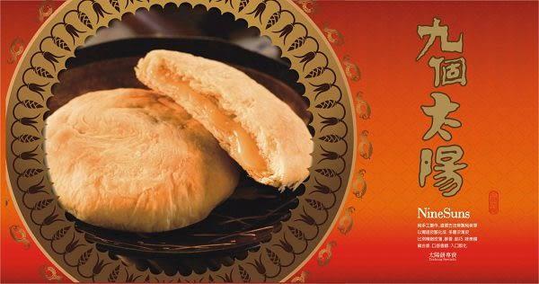 【九個太陽】傳統老婆餅 10 入禮盒(蛋奶素) 含運價400元