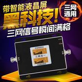 信號增強器 雙顯屏三網合一電信行動聯通2G3G4G手機信號增強器手機信號放大器