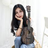 尤克里里初學者小吉他223寸學生成人男女烏克麗麗入門樂器 AW864『愛尚生活館』