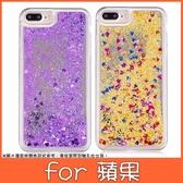 蘋果 iPhoneX iPhone8 Plus iPhone7 Plus iPhone6s Plus 手機殼 鏡面流沙殼 全包邊 閃粉 保護殼