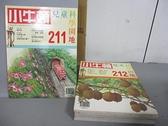 【書寶二手書T3/少年童書_FI4】小牛頓_211~219期間_共7本合售_台灣一葉蘭