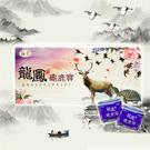 【皇家御用】 龜鹿寶 《不燥不熱二仙膠-...