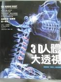 【書寶二手書T1/科學_QXT】3D人體大透視