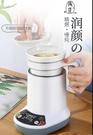 養生壺 多功能養生燉杯全自動迷你小型陶瓷辦公室電燉電熱水杯煮粥杯1人2 快速出貨