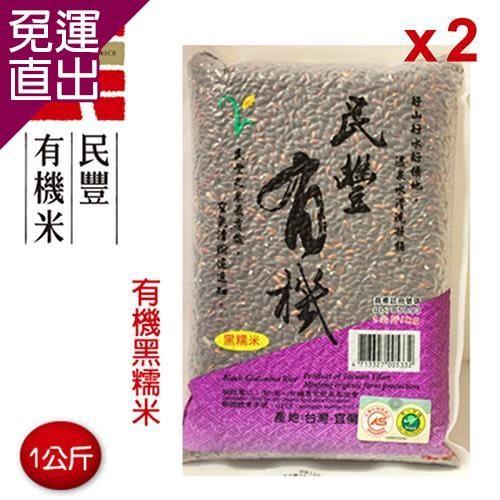 民豐有機米 有機黑糯米(2入)1kg【免運直出】