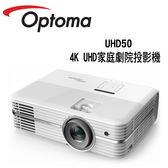(加贈 APPLE TV 4K +送5米 2.0 HDMI 線) Optoma 奧圖碼 UHD50 4K UHD家庭劇院投影機【公司貨保固三年】