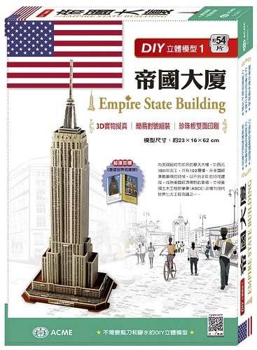 DIY立體模型:帝國大廈【模型】