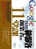 (二手書)Google送給網路創業者的11堂課