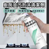 廚房油污泡沫清潔劑 清潔 廚房【庫奇小舖】