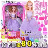 芭比娃娃套裝大禮盒換裝洋娃娃  送80件贈品