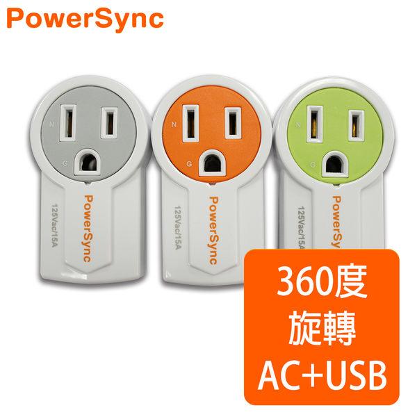 群加 包爾星克 1埠USB 單孔旋轉壁插 綠 PW-ERTU1015