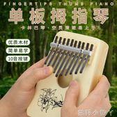 拇指琴卡林巴拇指鋼琴10音手指琴簡單易學樂器卡林巴琴便攜式 蘿莉小腳ㄚ