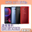 HTC U11 EYEs 原廠 透視雙料防震邊框殼,1.2米防摔 防撞四角,防刮透視背蓋與止滑邊框