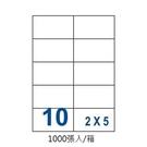 裕德 US59105-1K 三用 電腦 標籤  10格 105X59.4mm 白色 1000張/箱