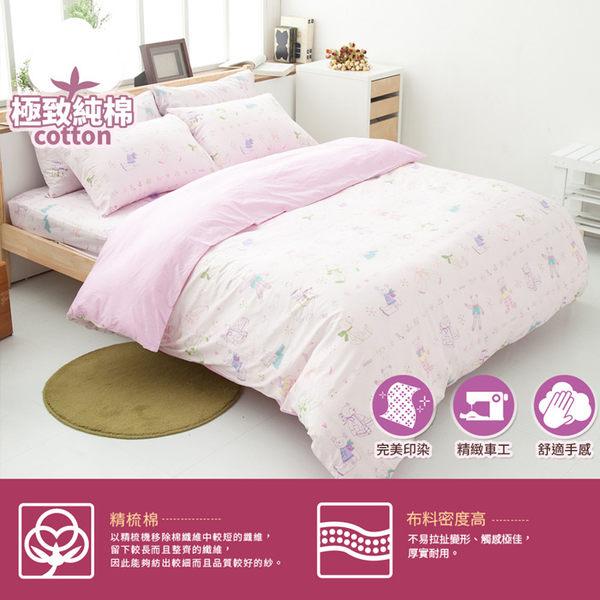 純棉【甜心熊寶寶】雙人三件式床包+枕套組