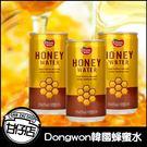 韓國 Dongwon 蜂蜜水 175ml 易拉罐 飲料 即飲 甘仔店3C配件