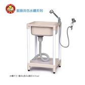 小型洗衣水槽(附二段蓮蓬頭組) F48-B