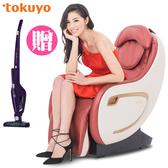 【超贈點五倍送】tokuyo LS臀感零重力mini玩美按摩椅小沙發 TC-290 送無線直立吸塵器 (市價$4990)