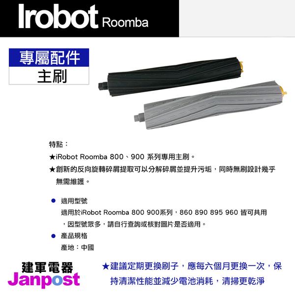 Irobot RoomBa/800/960/980/900系列/配件組/A組合/主刷 一入/邊刷/三腳邊刷 一入/濾網 一入/建軍電器