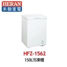 【HERAN 禾聯】150L冷凍櫃 HFZ-1562