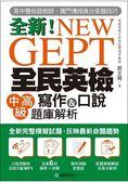 NEW GEPT全新全民英檢中高級寫作&口說題庫解析:英檢高級、新多益雙滿分名師