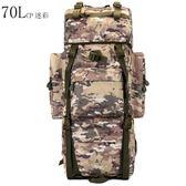 戶外包登山包男女雙肩背包旅行包超大容量戰術山地旅游07背囊100Ligo