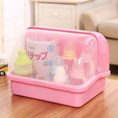奶瓶收納箱儲存盒乾燥架翻蓋防塵嬰兒用品收納盒奶粉盒寶寶奶瓶架【好康八九折搶購】