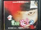 挖寶二手片-V02-060-正版VCD-日片【鬼娃娃花子2】-大塚寧寧 豐川悅司(直購價)
