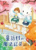 (二手書)童話村的魔法紅茶