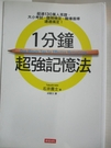 【書寶二手書T1/進修考試_H6F】1分鐘超強記憶法_石井貴士