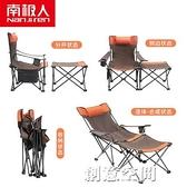 南極人戶外摺疊椅子躺椅便攜式靠背休閒椅沙灘椅釣魚椅家用午休椅 NMS創意新品