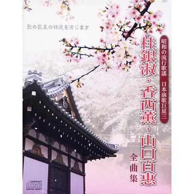 日本演歌巨星三:昭和的流行歌謠-桂銀淑‧香西薰山口百惠全集曲CD(4片裝)