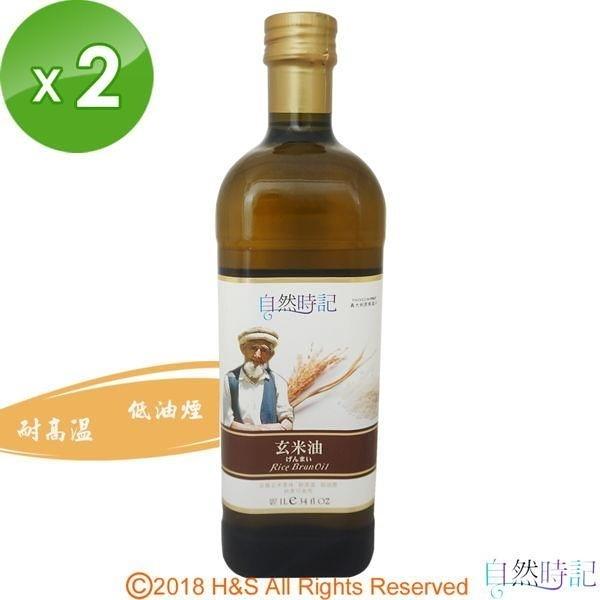 【南紡購物中心】【自然時記】玄米油(1000ml/瓶)2入組
