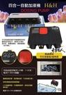 KRAKEN H&H【4合1自動加液機】魚事職人
